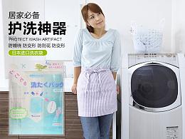 便携洗衣袋详情页