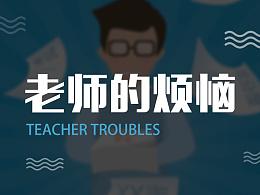 学信H5专题-老师的烦恼