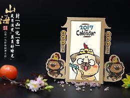 阿怪-2017山海经弑神日历