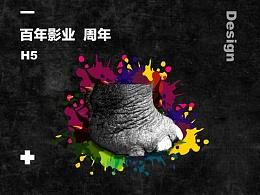 百年影业 周年H5