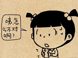 小明漫画——过年思念哭成狗,如今见面嫌人丑