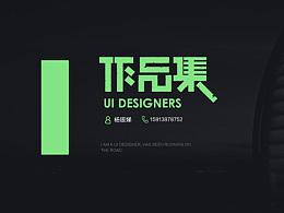 【第二篇】UI作品集