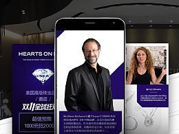 HOF天猫旗舰店形象设计(美国高级钻石品牌)