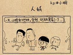 小明漫画——美德是面照妖镜