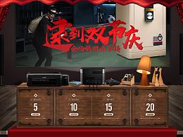 京东第四届设计大赛参赛作品 双庆节页面