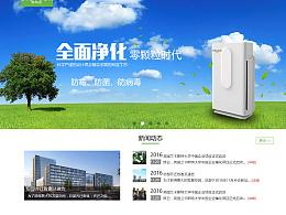 空气净化器网站