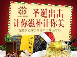 电商食品滋补品圣诞专题海报页面设计