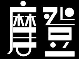 老兔子字体日记5——民国字体实践