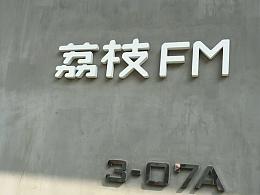 标志诞生记十三|荔枝FM