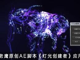 C4D结合AE必备-老鹰原创脚本《灯光创建者》使用教程