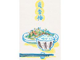 【油画棒】谷雨时节,食香椿