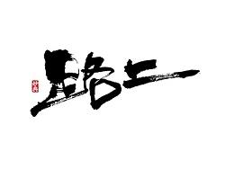 书法字记   叁拾伍 by 妙典设计