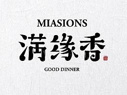餐饮品牌字体设计 | 贰拾贰