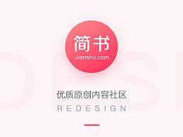 简书APP_redesign