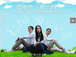 校园青春剧 微电影《第六月》 预告片!