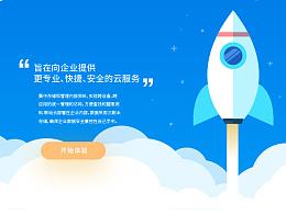 【练习】联动云web设计