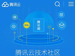 腾讯云社区分享banner