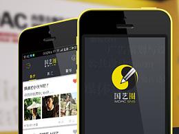 《国艺圈》app界面设计