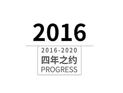 2016-2020·四年之约·PROGRESS