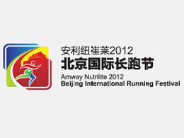 2012年北京国际长跑节整体视觉风格设计