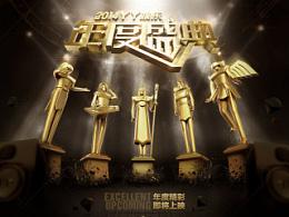 YY2014娱乐盛典专题