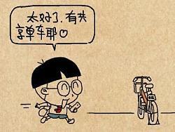 小明漫画--共享单车