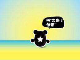 《TangTang|堂堂》——大海篇