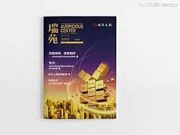 《瑞苑》15年第3期·季刊杂志设计