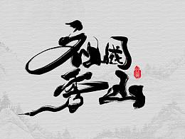 尚风——字在名山