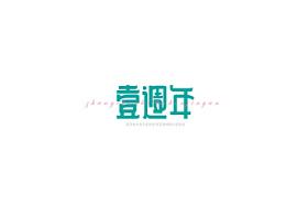 【戊辰设计】一週年