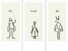 铁丝动物书签 爱丽丝的小铁丝