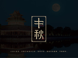 字体设计-渐渐被人们所遗忘的唐朝节日字体设计