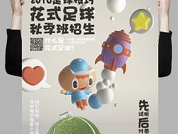 花式足球冬令营:海报设计