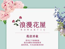 浪漫花屋开业海报