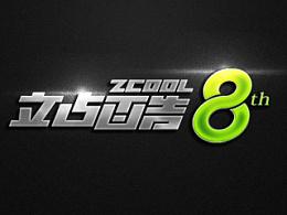 2014年6月字体设计——余尤勇