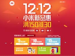 """小米12月12日""""小米新品惠,满150减30""""专题设计"""