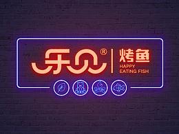 乐见烤鱼-美食标志-logo字体设计