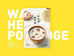 美食摄影|粥|海报|广州|有米师傅|禅