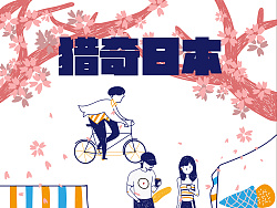 """""""日本周""""人物插画及概念设计"""