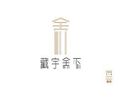 藏宇舍下书店品牌设计 by叫我豆花君 by 不器叫我豆花君