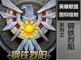 PS绘制《英雄联盟》图标——钢铁烈阳