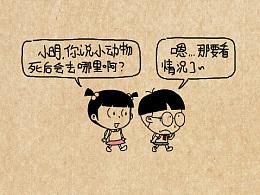 小明漫画——又见床前明月光,这次想喝疙瘩汤