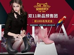 女鞋双11预售海报