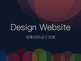 Design Website收集
