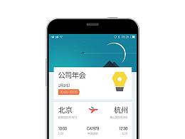 YunOS CloudCard 动效概念设计