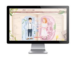 慕先生倩小姐美孕の时光手绘 PC活动页面