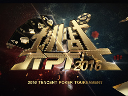 腾讯扑克锦标赛 TPT片头