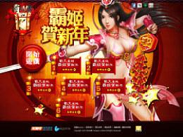 霸姬传活动系列一新年活動頁