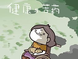 忧郁日记P82