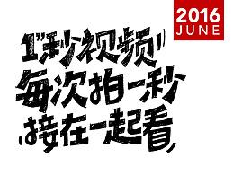 六月-手绘字体设计